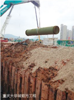 重庆大学城截污工程